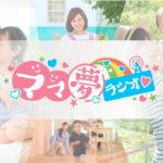 渋谷FMラジオ番組ロゴ